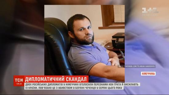 Резонансне вбивство чеченського командира у Берліні організував спецпідрозділ російської ФСБ – Bellingcat