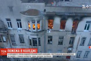 Пожар в Одесском колледже: погибла 17-летняя девушка, количество пострадавших возросло до 29