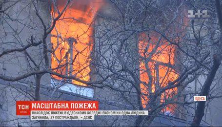 Около 15 человек до сих пор не выходят на связь после пожара в Одесском колледже