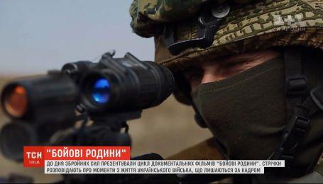 """Ко Дню ВСУ презентовали цикл документальных фильмов """"Боевые семьи"""""""