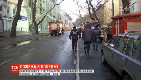 Спасатели до сих пор не могут войти в поврежденное огнем здание колледжа в Одессе