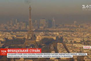 Из-за всеобщей забастовки в Париже останавливается метро, отменяются авиарейсы и железнодорожные маршруты
