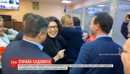 Суд отменил залог для Садового и отпустил его под личное обязательство