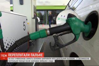 Дизельне паливо замість бензину вливали в автомобілі на одній із АЗС Миколаєва
