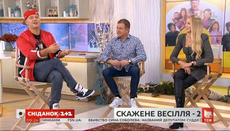 """Потап, Оля Полякова и Юрий Горбунов рассказали, чем удивит продолжение """"Скаженого весілля"""""""