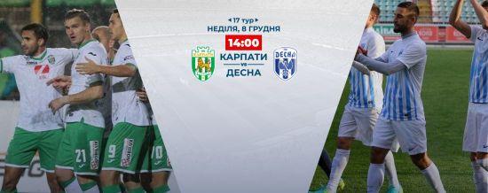 Карпати - Десна - 2:6. Відео матчу Чемпіонату України