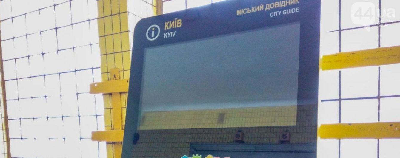 """""""Согреться горячим видео"""". Хакеры на остановке в Киеве снова крутили порно"""