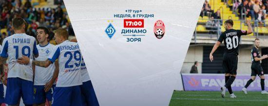 Динамо - Зоря - 1:2. Відеотрансляція матчу УПЛ