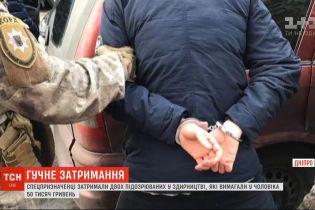 На очах у перехожих спецпризначенці затримали двох підозрюваних у здирництві