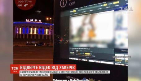 Хакеры взломали электронные борды в центре Киева и показали на них порно