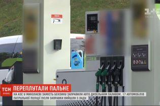 На АЗС у Миколаєві переплутали пальне та занапастили щонайменше 20 автомобілів