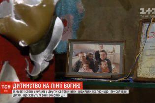 Дітям, що живуть у зоні бойових дій, присвятили експозицію у музеї історії