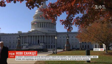 У Сенаті США обговорять нові санкції проти Росії