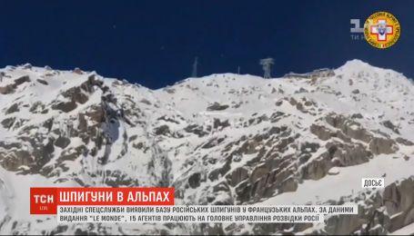 Полтора десятка разведчиков из России использовали альпийскую базу для операций всей Европе