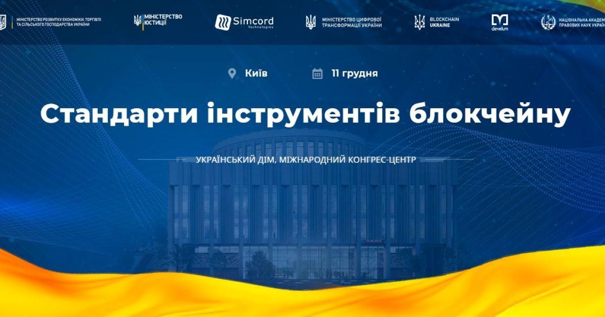 Цифровізація триває. У Києві обговорять проблематику впровадження технології блокчейн в Україні