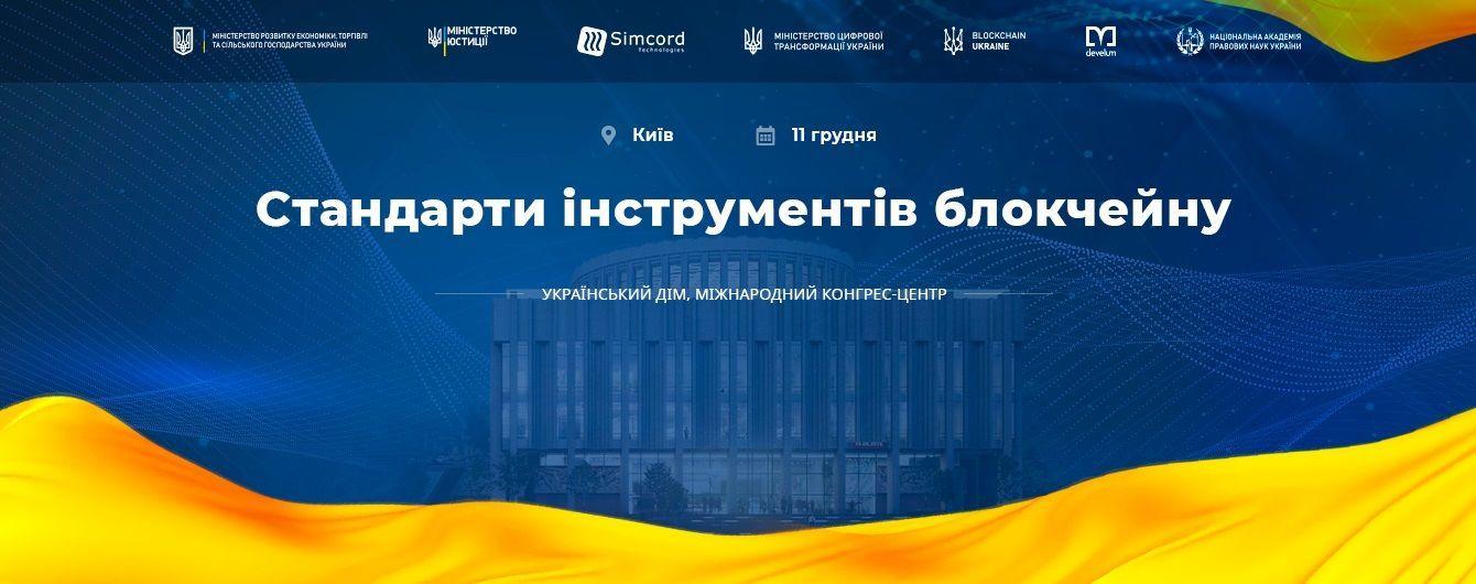 Цифровизация продолжается. В Киеве обсудят проблематику внедрения технологии блокчейн в Украине