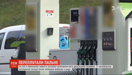 На АЗС в Николаеве перепутали топливо и погубили минимум 20 автомобилей