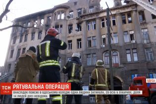Рятувальники нарешті розпочали пошукові роботи після пожежі в коледжі Одеси