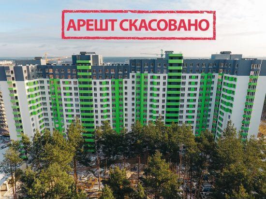 """Суд скасував арешт земельної ділянки, де будується ЖК """"City Park"""" в м. Ірпінь"""