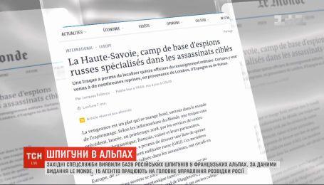 Західні спецслужби у французьких Альпах виявили 15 агентів, які працюють на розвідку РФ