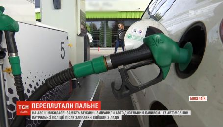 Перепутали бензин: АЗС в Николаеве возместит владельцам поврежденных авто убытки