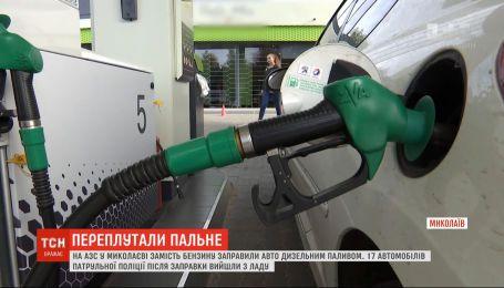 Переплутали пальне: АЗС у Миколаєві відшкодує власникам пошкоджених авт збитки