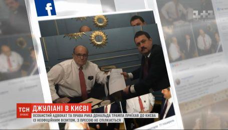 Скандальний адвокат американського президента Рудольф Джуліані прибув до України