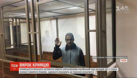 17 років колонії суворого режиму в Ростові-на-Дону присудили кримськотатарському активісту