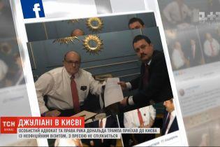 Скандальный адвокат американского президента Рудольф Джулиани прибыл в Украину