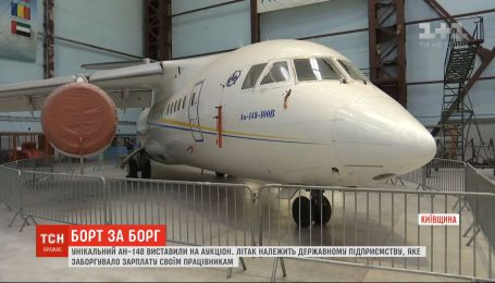 """Літак держпідприємства """"Антонов-Фінанс"""" виставили на продаж заради погашення боргів компанії"""