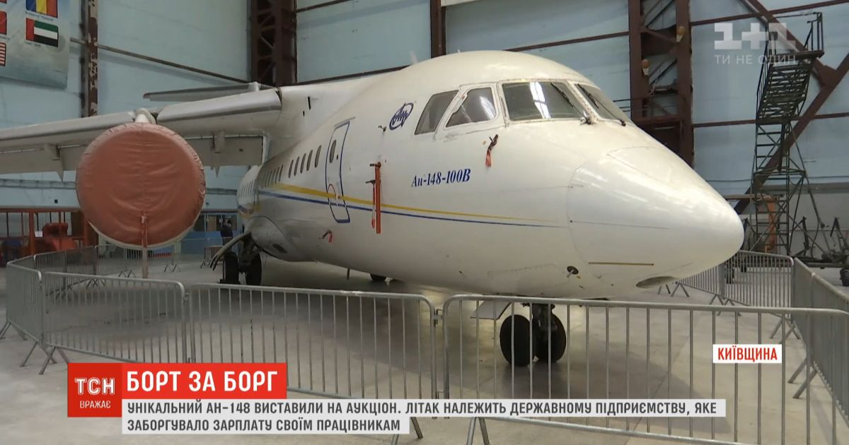 В Киеве ради выплаты зарплат продадут с молотка первый самолет Ан-148
