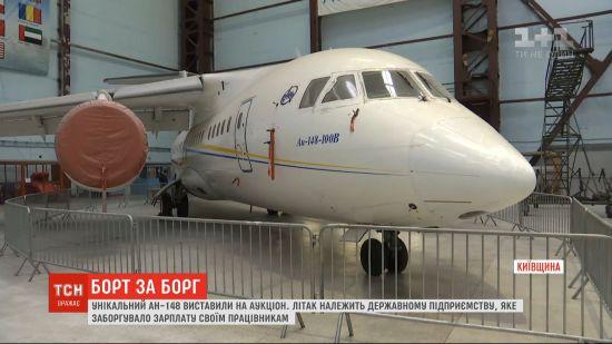 У Києві задля виплати зарплат продадуть з молотка перший літак Ан-148