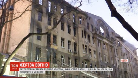 Що буде далі зі згорілою будівлею коледжу, яка напередодні спалахнула в Одесі