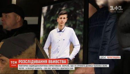 Поліція стверджує, що не виявила слідів побиття на тілі 14-річного Дениса Чаленка