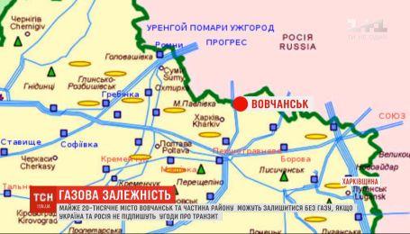 Город Волчанск и часть района в Харьковской области могут остаться без газа и отопления