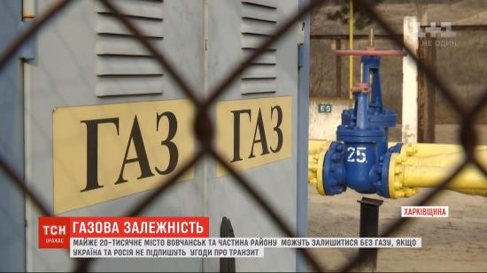 Мешканці Харківщини можуть залишитись без газу й опалення. Яку альтернативу пропонують людям