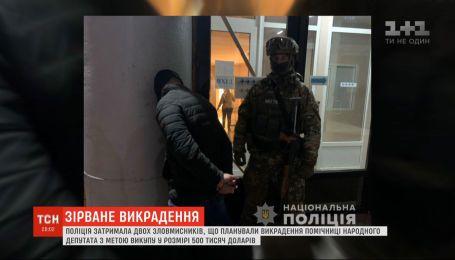 Хотели выкуп в 500 тысяч долларов: полиция помешала похищению помощницы нардепа
