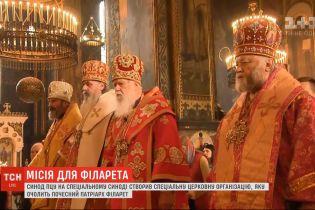 Синод ПЦУ ухвалив рішення щодо забезпечення умов діяльності патріарха Філарета