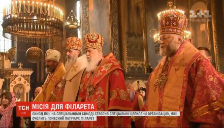 Синод ПЦУ принял решение по обеспечению условий деятельности патриарха Филарета
