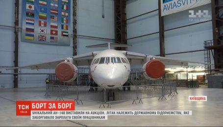 Уникальный АН-148 продадут на аукционе из-за долгов госпредприятия-владельца
