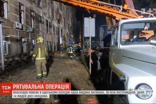 Під завалами Одеського коледжу знайшли тіло другої жертви