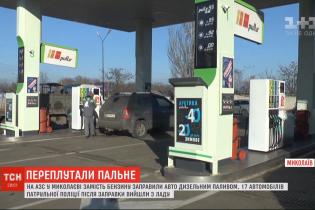 Вместо бензина залили дизель: почему произошла ошибка на николаевской АЗС и возместят ли людям ущерб