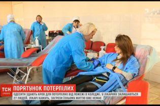 Горожане массово сдают кровь для пострадавших в результате пожара в колледже Одессы