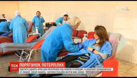 Містяни масово здають кров для потерпілих унаслідок пожежі в коледжі Одеси
