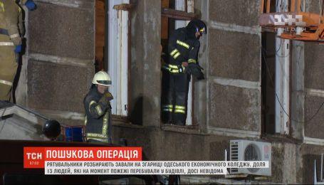 Пожежа в одеському коледжі: рятувальники продовжують розбирати завали