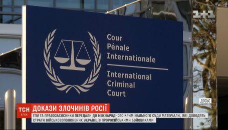ГПУ передала в Гаагу информацию о казни пророссийскими боевиками военнопленных украинцев