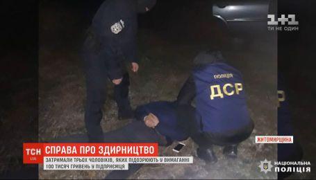 На Житомирщині затримали трьох чоловіків, які вимагали у підприємця 100 тисяч гривень