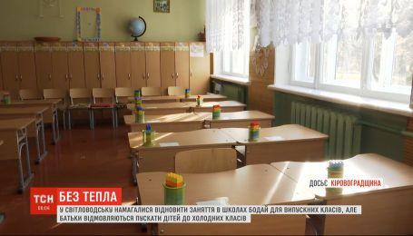 У Світловодську батьки відмовляються пускати дітей до школи через відсутність тепла