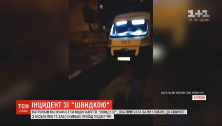 Патрульні оштрафували водія швидкої, яка приїхала за викликом до хворого та заблокувала проїзд подвір'ям