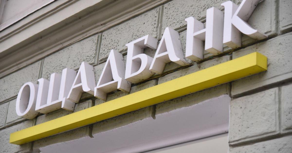 """Пышный больше не будет руководить """"Ощадбанком"""": стало известно имя нового председателя правления"""